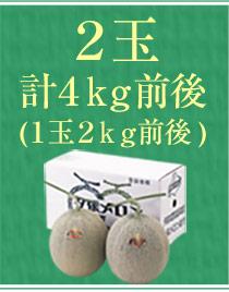 2玉(計4kg)