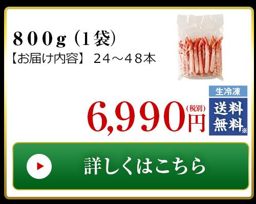 北海道産殻剥き紅ズワイガニ800g