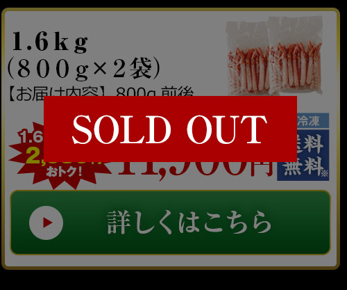 北海道産殻剥き紅ズワイガニ1.6kg