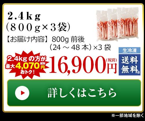 北海道産殻剥き紅ズワイガニ2.4Kg