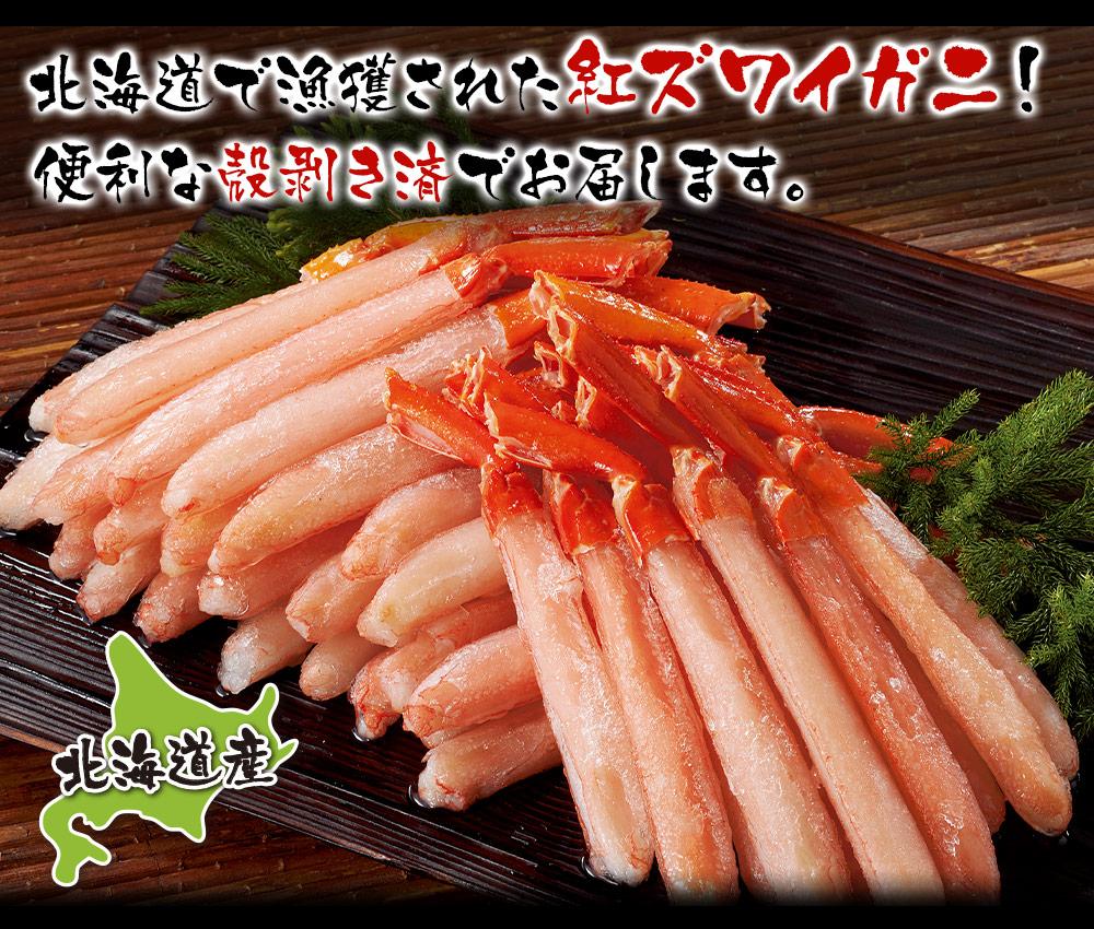 北海道で漁獲された紅ズワイガニ!便利な殻剥き済でお届します。