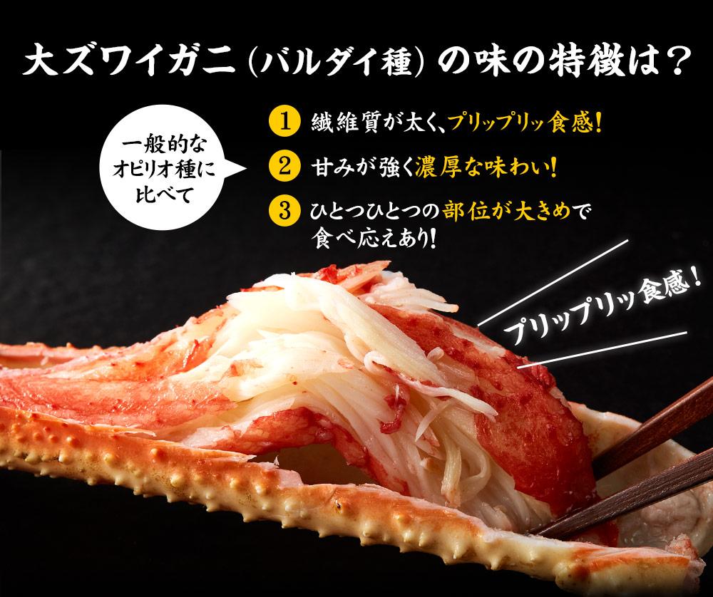 大ズワイガニ(バルダイ種)の味の特徴は?