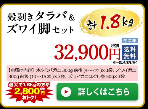 ≪早期割引≫【お歳暮ギフト】殻剥きタラバ&ズワイ脚セット1.8kg
