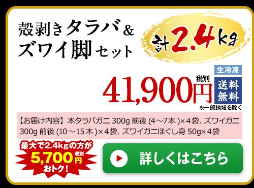 【早期割引】殻剥きタラバ&ズワイ脚セット計2.4Kg