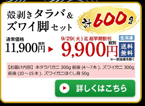 ≪早期割引≫【お歳暮ギフト】殻剥きタラバ&ズワイ脚セット600g