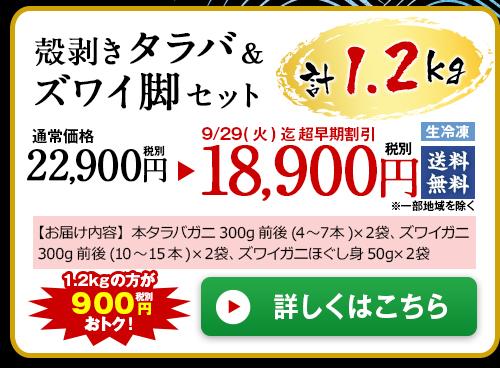 ≪早期割引≫【お歳暮ギフト】殻剥きタラバ&ズワイ脚セット1.2g
