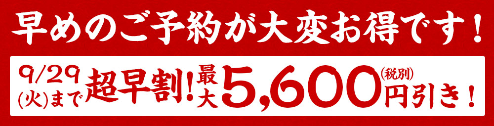 超早期割引!最大5,600円割引!
