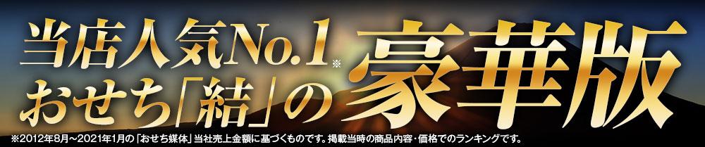 当店人気No.1おせち結の豪華版!