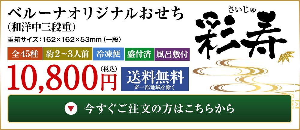 ベルーナオリジナルおせち彩寿(和洋中三段重)