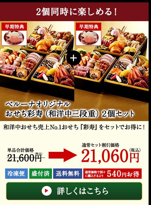 ベルーナオリジナルおせち彩寿(和洋中三段重)2個セット