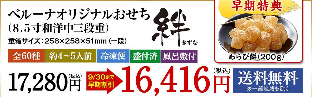 ベルーナオリジナルおせち絆(8.5寸和洋中三段重)