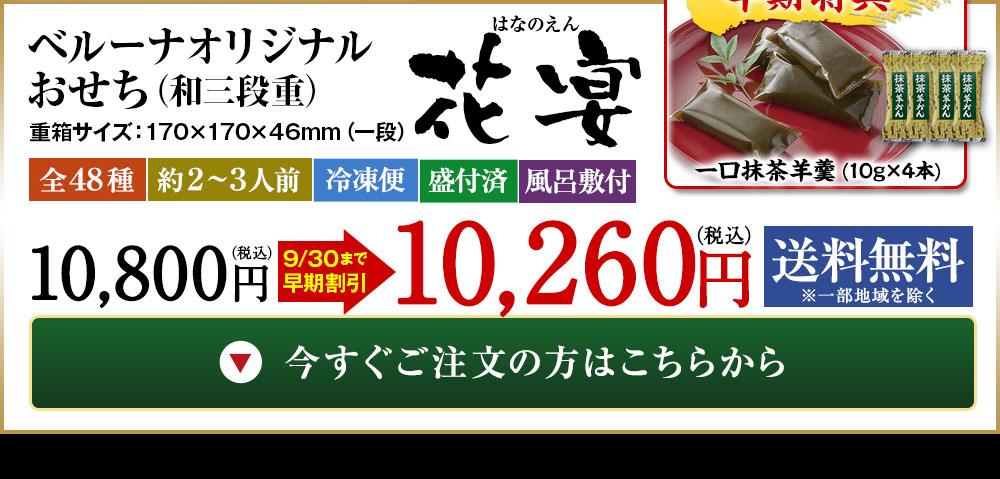ベルーナオリジナルおせち花宴(和三段重)