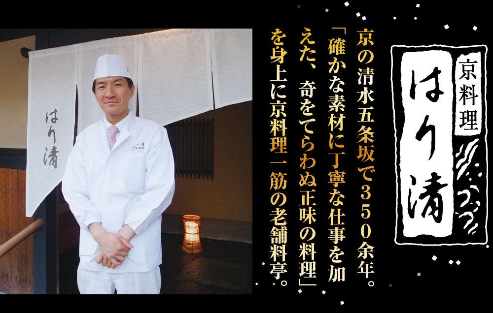 創業350余年。「京料理はり清」監修。