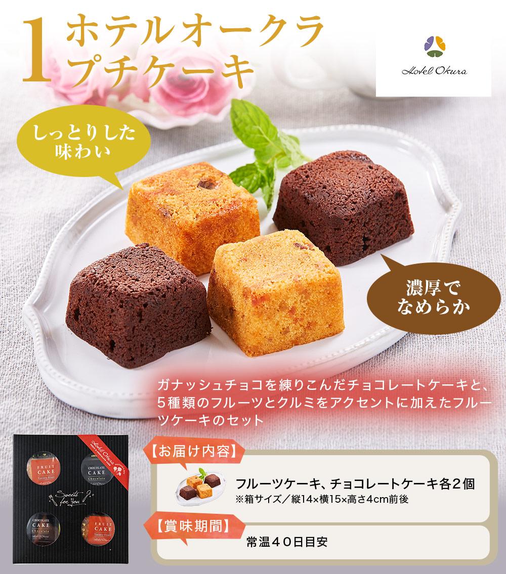 1.ホテルオークラ プチケーキ
