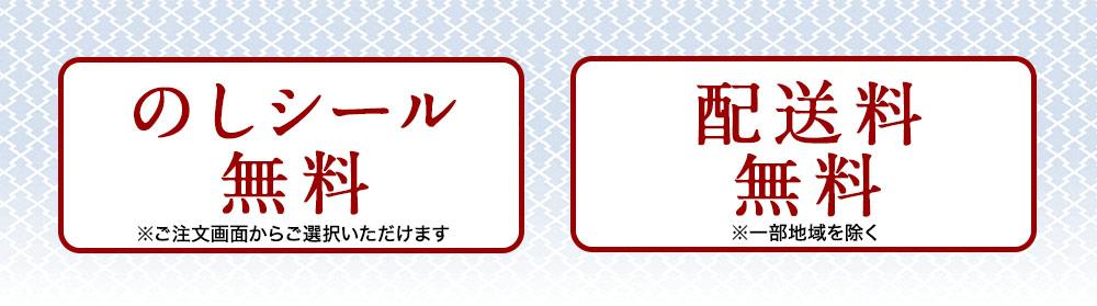 「のしシール無料」「配送料無料」