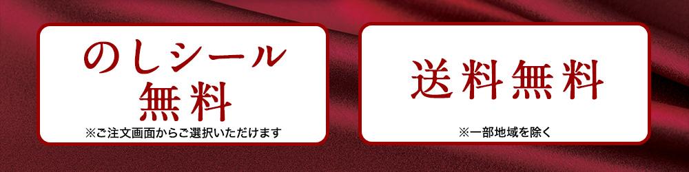 のしシール無料 送料無料!