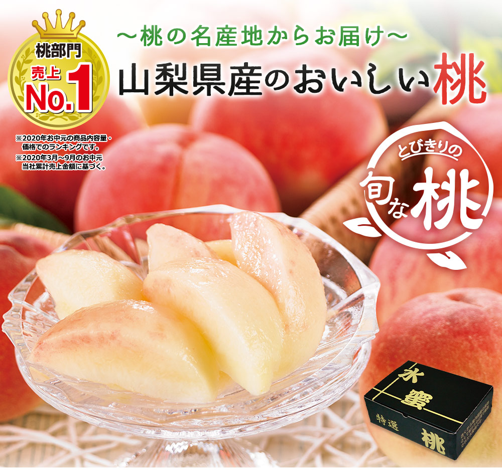 山梨県産のおいしい桃