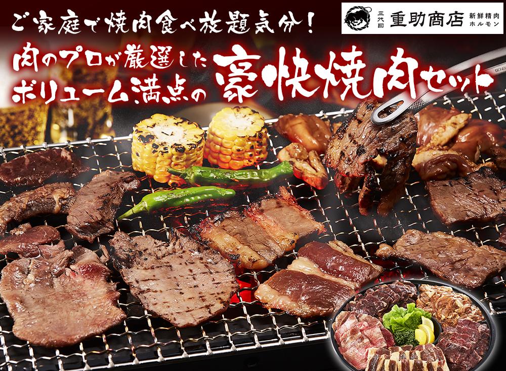 肉のプロが厳選したボリューム満点の豪快焼肉セット