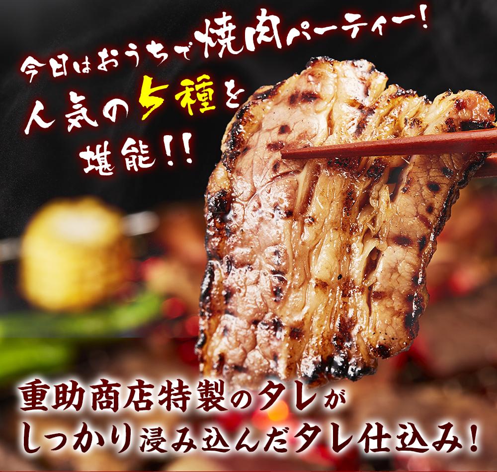 今日はおうちで焼肉パーティー!人気の5種を堪能!