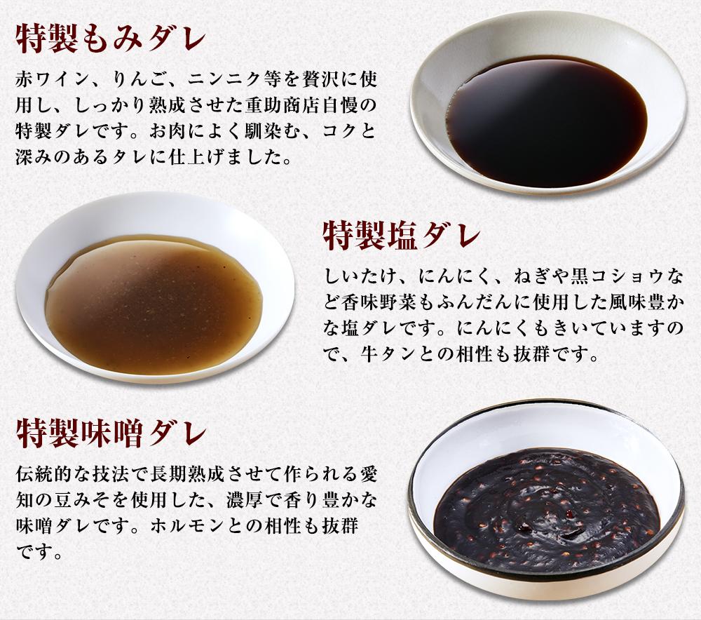 特製もみダレ、特製塩ダレ、特製味噌ダレ