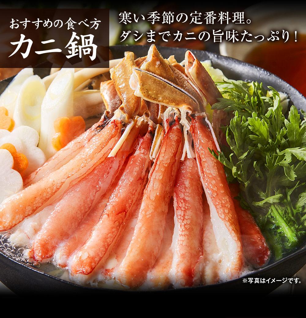 カニ鍋がおすすめ width=