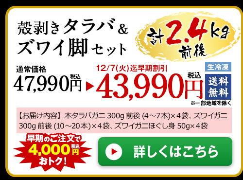 ≪早期割引≫【お歳暮ギフト】殻剥きタラバ&ズワイ脚セット計2.4Kg