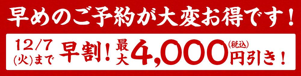 早期割引!最大5,000円割引!