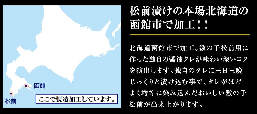 本場北海道の函館市で加工!!