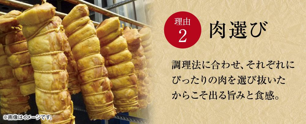 2.肉選び