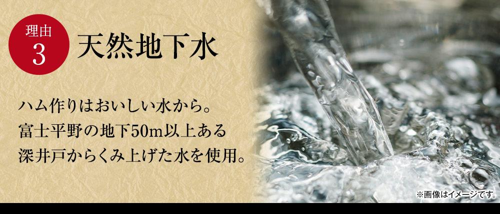 3.天然地下水