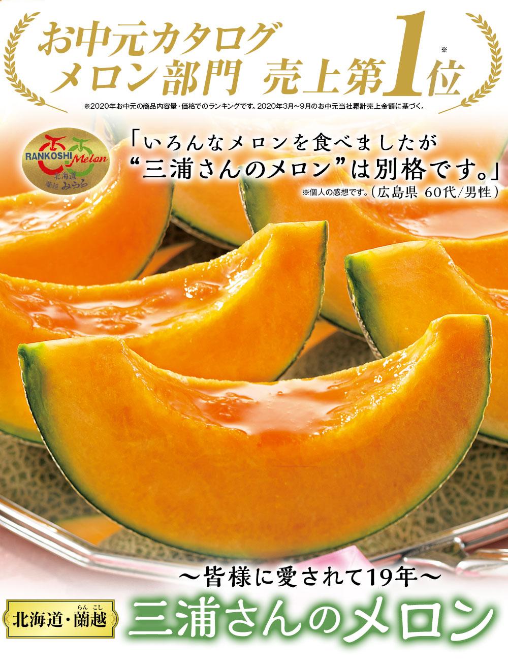 お中元カタログ・お中元カタログメロン部門第一位!三浦さんのメロン