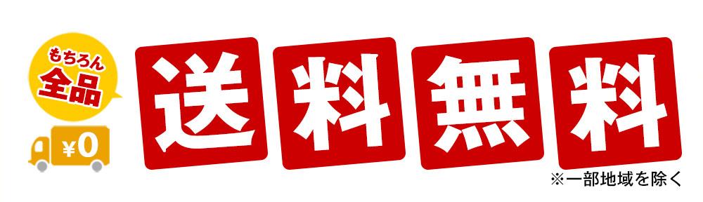 北海道のさくらんぼは送料無料