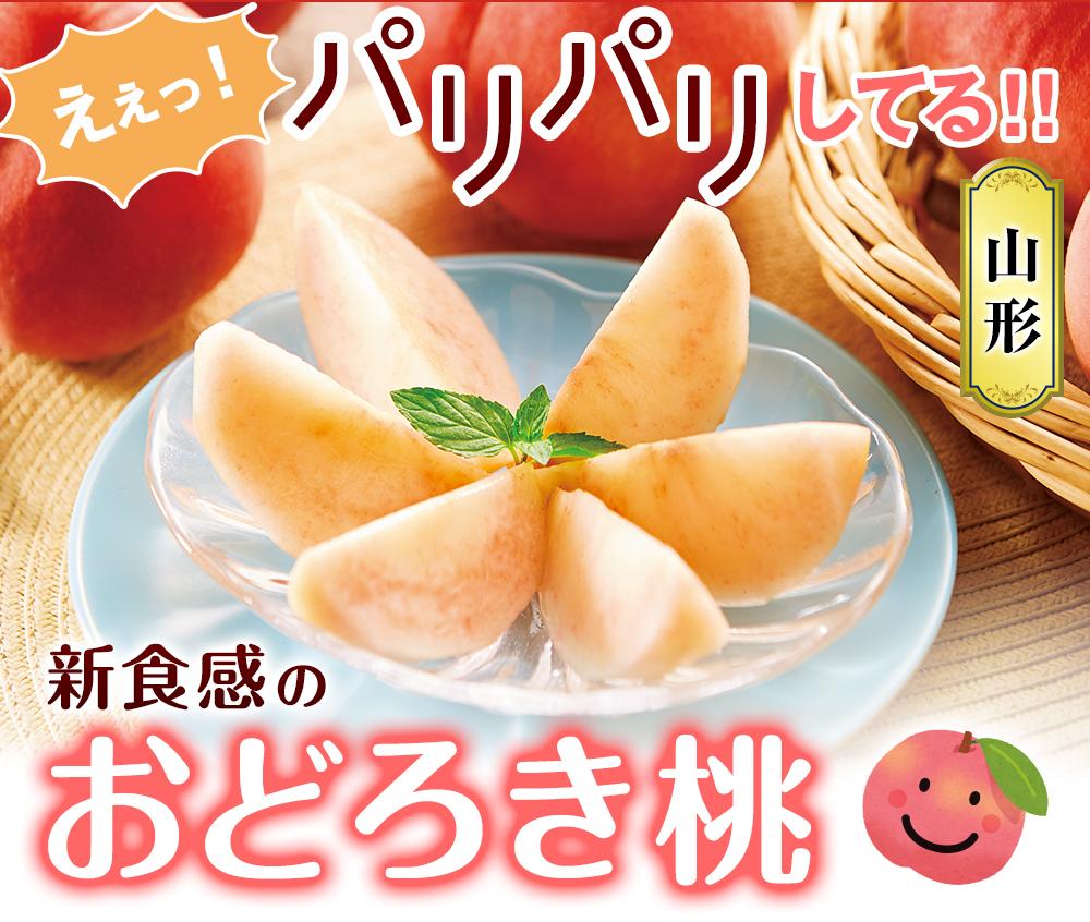 新食感のおどろき桃