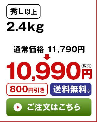 さくらんぼ職人の佐藤錦2.4kg