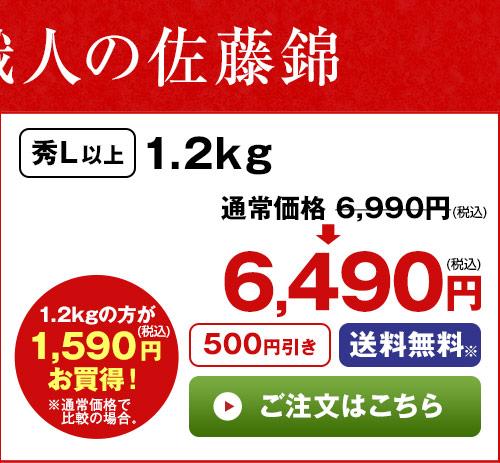 さくらんぼ職人の佐藤錦1.2kg