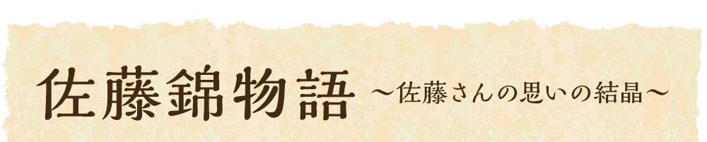 佐藤錦物語