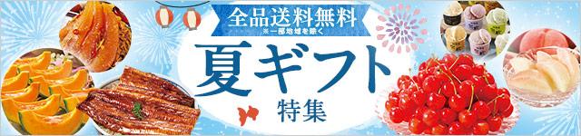 2021年お中元・夏ギフト特集