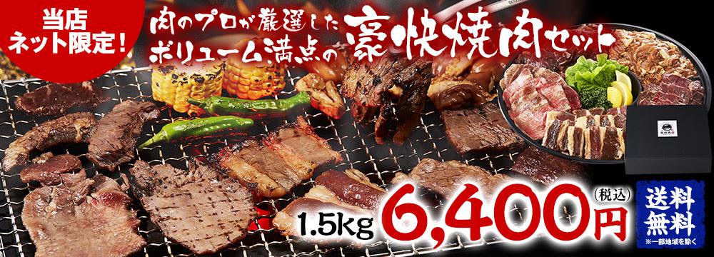≪お中元ギフト≫肉卸三代目重助商店監修!豪快焼肉セット1.5kg