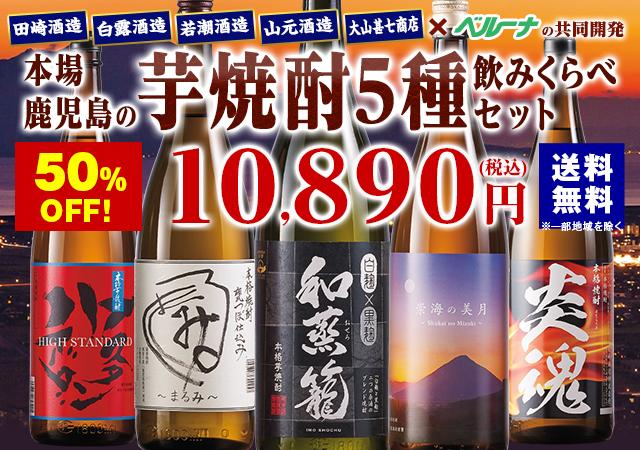 ≪50%OFF!≫特割!薩摩五蔵いも焼酎飲みくらべ一升瓶5本組