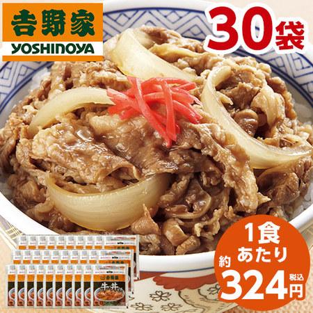 ≪ネット限定セット!1食あたり 約300円≫吉野家牛丼の具30袋
