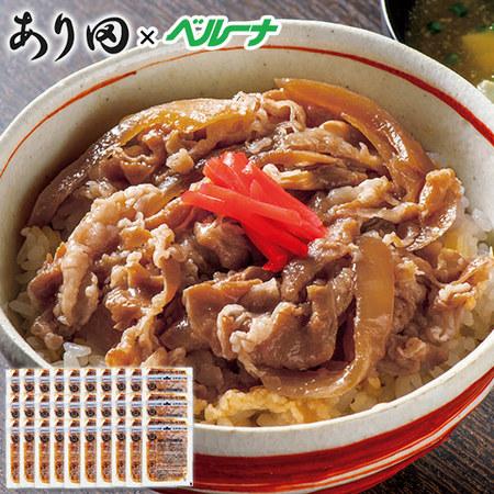 ≪ネット限定!1食あたり250円≫あり田牛丼の具特別セット30食
