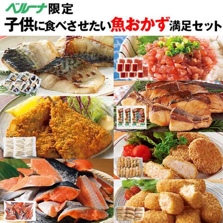 子供に食べさせたい魚おかず満足セット