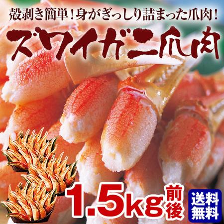ボイルズワイガニ爪肉たっぷり1.5kg