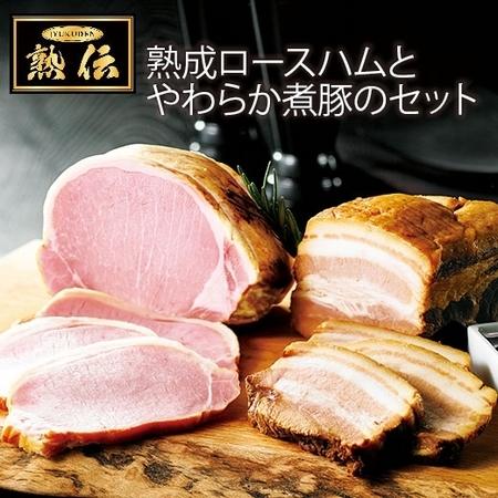 ≪早期割引≫熟伝 熟成ロースハムとやわらか煮豚のセット