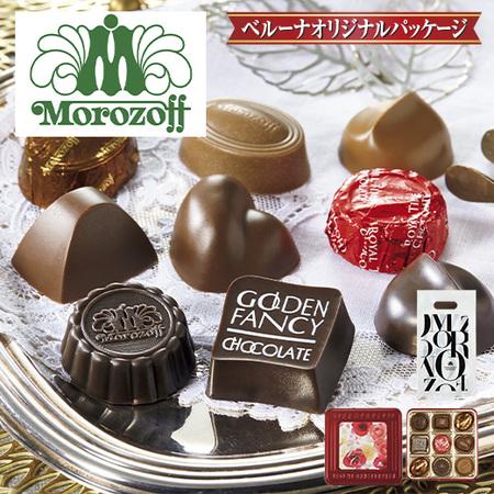 モロゾフファンシーチョコレート【バレンタイン期間お届け】