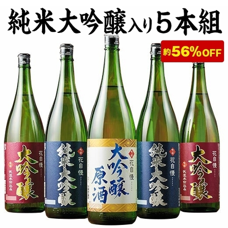 特割!地酒蔵の5種飲みくらべ一升瓶5本組(京姫酒造)