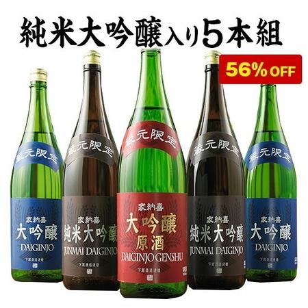 特割!地酒蔵(じざけぐら)の大吟醸 飲みくらべ一升瓶5本組(下関酒造)