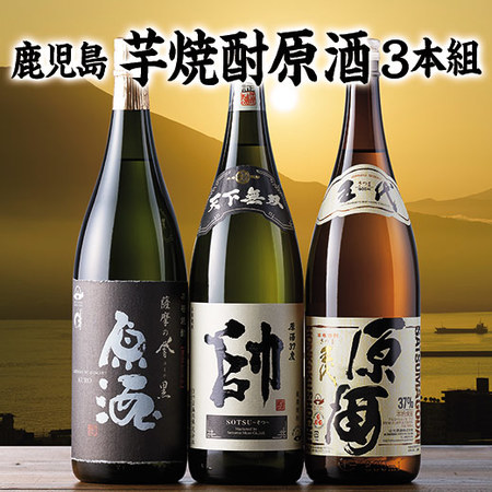 鹿児島芋焼酎原酒3本飲くらべ〈第2弾〉