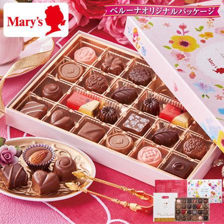 メリーチョコレートアソートチョコレート【バレンタイン期間お届け】