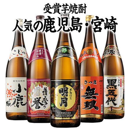 鹿児島・宮崎の受賞いも焼酎飲みくらべ一升瓶5本組【第2弾】